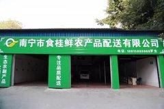 南宁市食桂鲜农产品配送有限公司