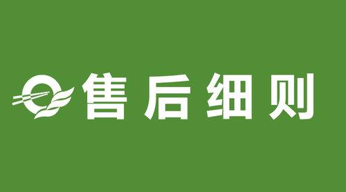 食桂鲜产品退换货售后服务细则说明