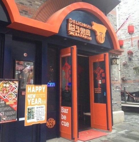 南宁市熨斗烤肉餐厅
