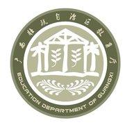 广西壮族自治区教育厅
