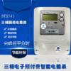 福州智能电表厂家_福州智能电表供应商