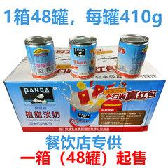 仓山熊猫淡奶价格