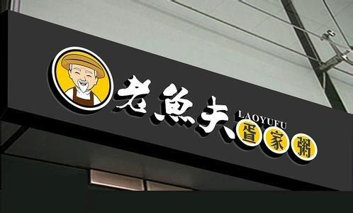 柳州廣告招牌設計定做的流程