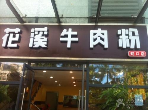 柳州招牌制作——設計門頭招牌有哪些注意事項