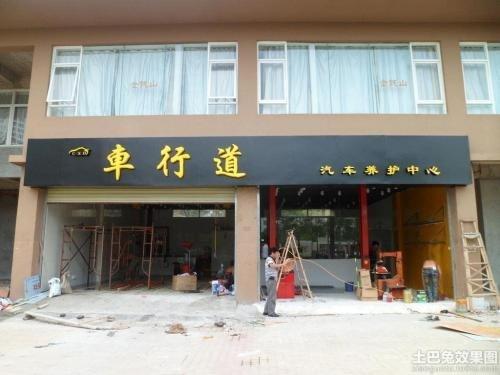 柳州廣全——關于門面裝修