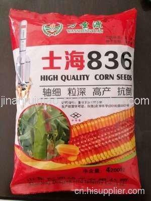 士海836——軸細、粒深、高產、抗到優*玉米種