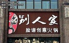 柳州招牌制作——招牌制作的材料有哪幾種