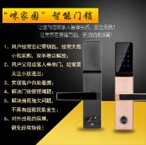 福州智能门锁讲述锁具的保养的注意事项