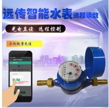 福州智能水表报价表_福州智能水表报价_福州智能水表供应商