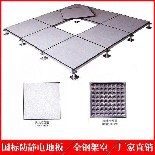铝质防静电活动地板|供应铝合金防静电地板