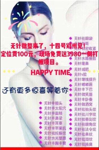 四月二十八号郑州线雕,双眼皮,蘭平瑞士无针医美活细胞技术开班啦!