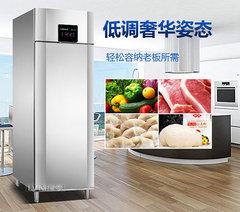 北京哪个牌子的厨房冷柜好?