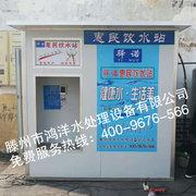 惠民自助水站安装案例