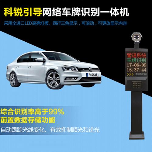 深圳专业车牌识别系统厂家_深圳车牌识别系统多少钱