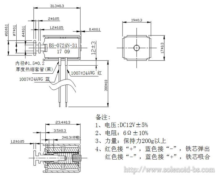 厂家供应充电桩电磁锁新能源系列12v直流单向保持电磁
