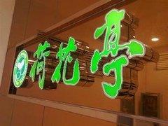 柳州專業招牌制作公司