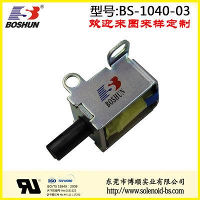 东莞博顺电磁铁厂家供应低功耗直流电压10V的汽车发动机电磁铁推拉长行程