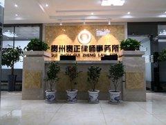 贵州贵正律师事务所