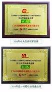 2016年度第十届慧聪网中国空调制冷新风净化产业品盛会中国中央空调领军