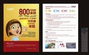 宣传单千赢平台官网案例