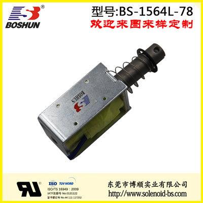 东莞电磁铁厂家供应24V直流电压的共享单车电磁铁推拉式长行程