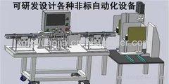 同安研发设计各种非标自动化设备