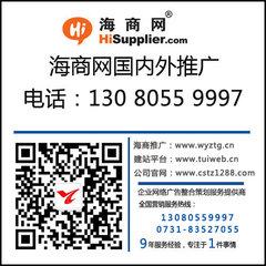 湘潭海商网代理