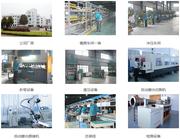 制造实力-- 浙江信利电器有限公司