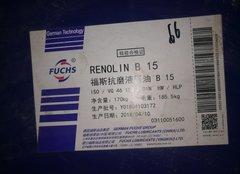 福斯RENOLIN B 15 抗磨液压油