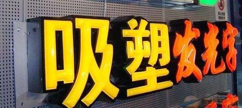 柳州廣告設計公司帶您了解吸塑字