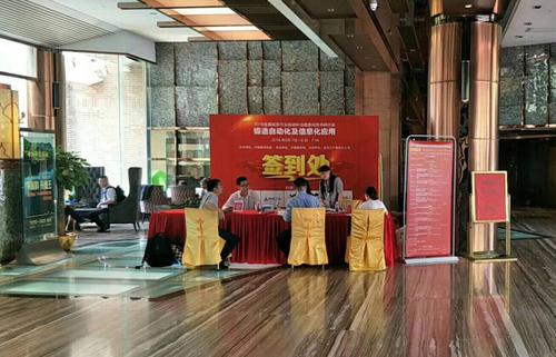 公司在5月6号于广州参加-2018中国锻造自动化及信息化应用研讨会!