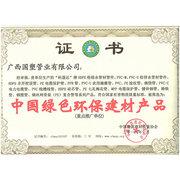 綠色環保產品證書