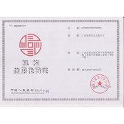 信用代碼證