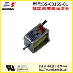 推拉式电磁铁、共享充电宝电磁铁、48V直流电磁铁