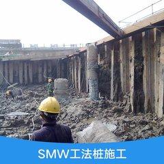 海南SMW工法施工