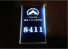 贵阳酒店标识标牌厂家生产