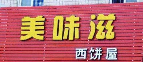 柳州門面裝修——餐飲行業門頭招牌制作