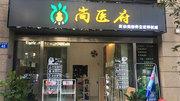 LVNI绿零案例:广州尚医府灵动美容养生(蛋糕柜&展示冰柜)