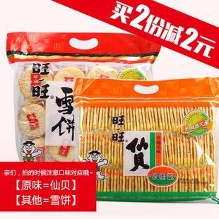 价格合理的湖北副食平台旺旺仙贝雪饼上哪买_湖北副食平台供应厂家