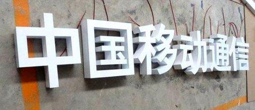 柳州招牌制作——亞克力字