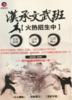 福州夏令营_福州武术夏令营_福州武术培训_福州武术培训学校