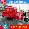 滨州 哪里卖电动四轮消防车   微型应?#26412;?#25588;消防车