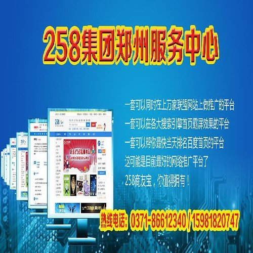 郑州网络推广公司哪一家好——郑州网站推广外包公司