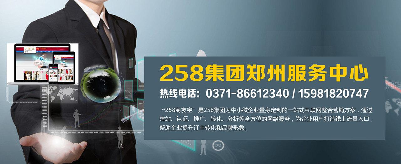 濮阳网站推广公司 河南郑州网络推广专业提供