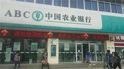中国农业银行甘肃天水分行