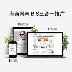 海商网中文会员推广W.B.S