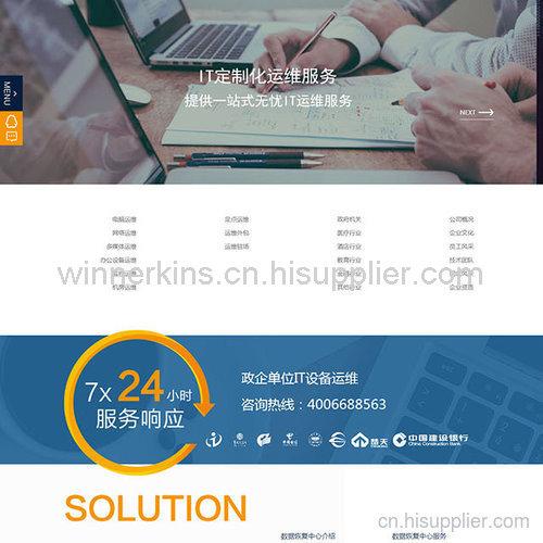 嘉兴专业网站推广公司