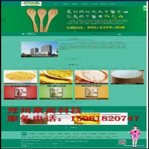 郑州聚商科技_迅捷的郑州网络推广公司 安阳网站推广公司