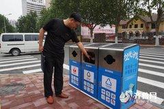 济南:智能化分类果皮箱亮相大观园街头 已安装12处