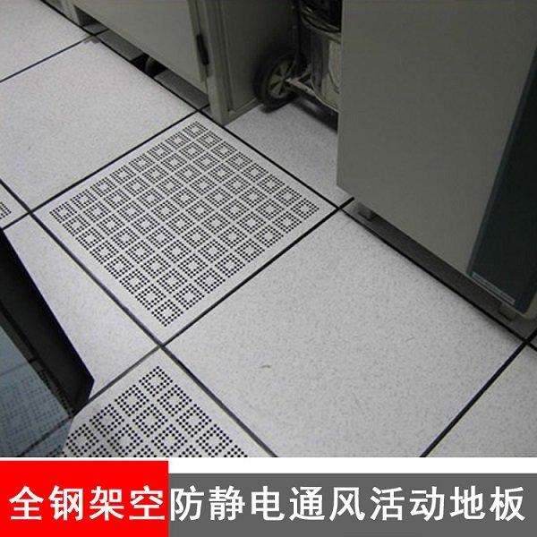 立美建材_优质铝合金防静电地板厂商——铝压铸静电地板